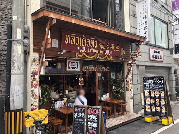 日本にいながらバンコクを感じさせるタイ食堂『龍多風亜』【心斎橋ランチ】