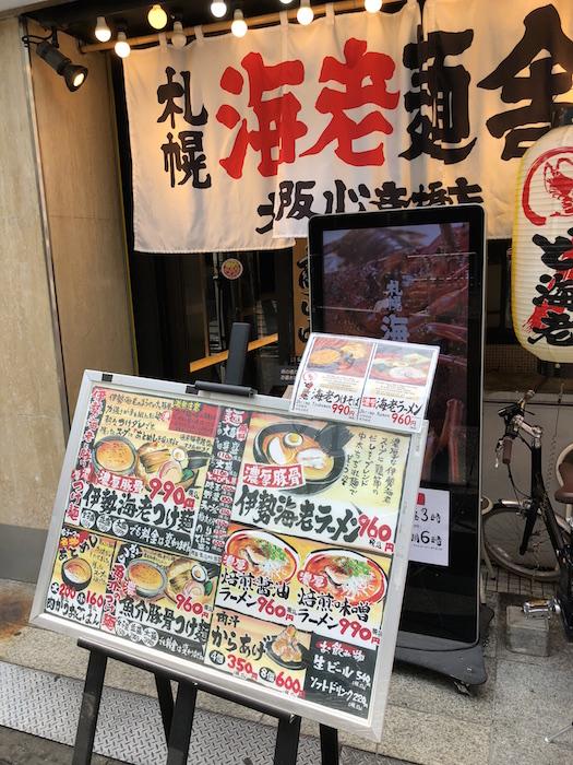 海老麺舎入口