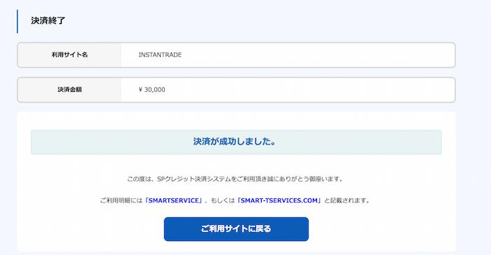 インスタントトレード入金4