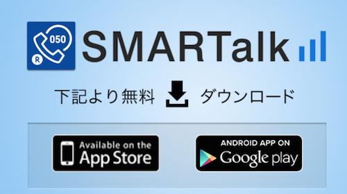 スマートトークアプリ