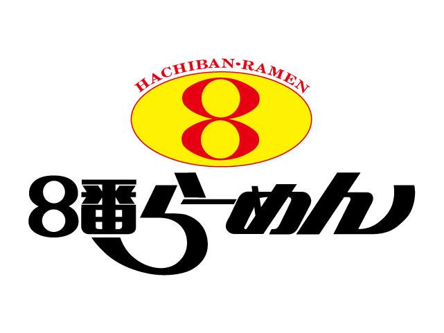 バンコクで8番ラーメンに突撃!メニューは?日本と何が違う?