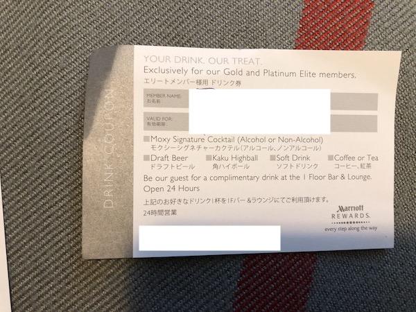 モクシー大阪クーポン